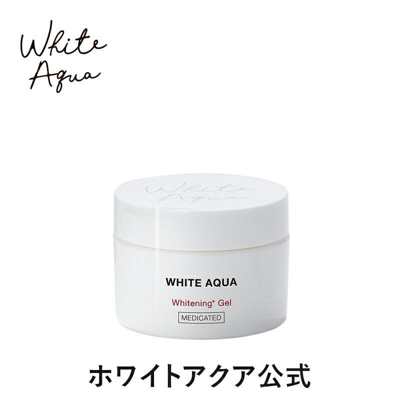 【新発売】ホワイトアクア WHITE AQUA 薬用美白ジェル 医薬部外品 50g シミ そばかす 美白 ビタミンC誘導体 白ユリエキス