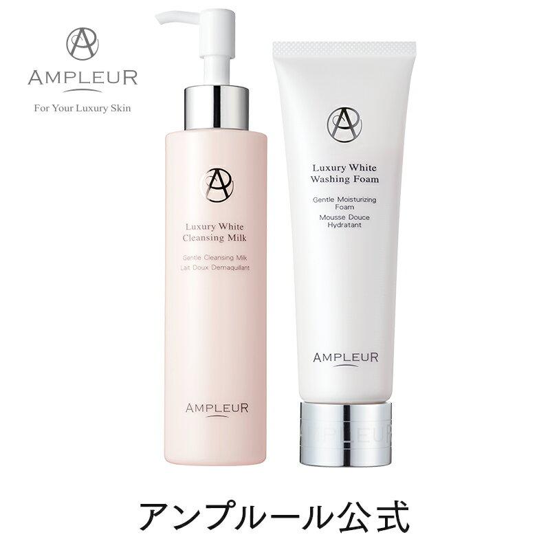 アンプルール W洗顔セット ラグジュアリーホワイト クレンジングミルクN ウォッシングフォームN 送料無料