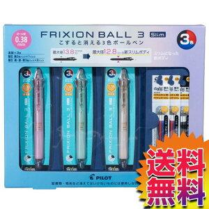 【本州送料無料】 コストコ COSTCO フリクションボール3スリム フリクションボールペン 0.38mm 3本セット+替え芯3パック 【ITEM/15751】|消える ボールペン 業務用