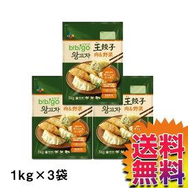 bibigo (ビビゴ) 王餃子 肉&野菜 1kg×3袋 3kg 【ITEM/588339】 |韓国 餃子