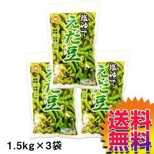 マルちゃん 塩ゆでえだ豆 1.5kg×3袋セット 【ITEM/554020】 |枝豆 おつまみ 業務用 冷凍