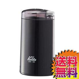 【送料無料】コストコ Costco カリタ ドリップ用コーヒーグラインダー CM-50 【ITEM/36016】   ミル 豆