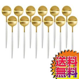 【送料無料】コストコ Costco クチポール ゴア Cutipol GOA テーブルスプーン 12本セット ゴールド×ホワイト