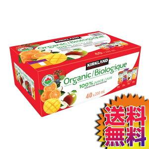 【送料無料】コストコ Costco カークランド オーガニック100%ジュース 200ml×40本 オレンジ ミックスベリー マンゴーオレンジ アップル 【ITEM/1203025】