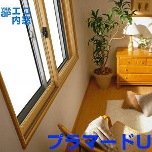 樹脂製エコ内窓プラマードU窓にじゆう化計画?二重窓で朝が変わる!!毎年のプチプチ貼りよさようなら。断熱、防音、防寒、寒さ、節電、防犯に本格的な効果。基本取付なら1窓60分。