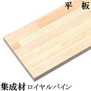 集成材フリー板ロイヤルパイン(無塗装)用途は様々カウンター・階段・棚板・家具等々DIYの必需品送料一律