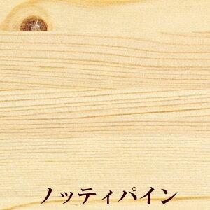 ノッティパイン(節ありパイン)の画像_味わいのある独特の節ありパインの拡大画像