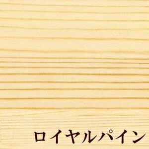 ロイヤルパイン(節なし)の画像_節のあるロイヤルパインを集成材にしたから節なしのきれいな木目がでています