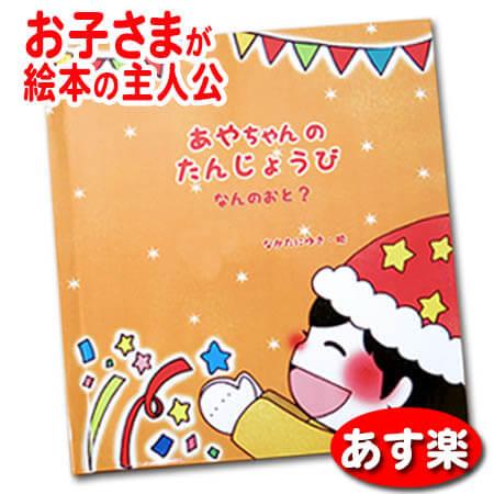 名入れ【あす楽】オリジナル絵本 誕生日プレゼント 誕生日名前入り★なんのおと?★
