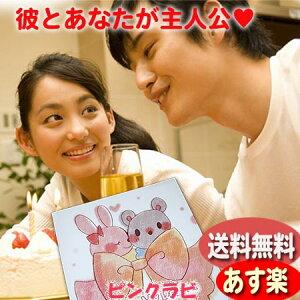 【あす楽】【送料無料】愛を贈るオリジナル絵本♪★ピンクラビ