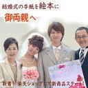結婚式で両親への手紙を絵本でプレゼント【あす楽】【送料無料】