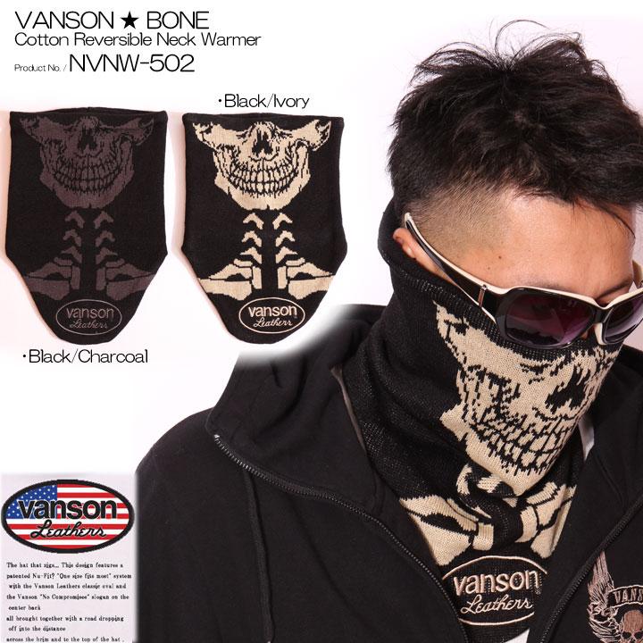 VANSON バンソン リバーシブルネックウォーマー ロング NVNW-502 ボーン スカル ドクロ 髑髏 メンズ ヴァンソン