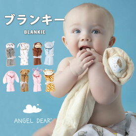 ブランキー ANGEL DEAR エンジェルディア 赤ちゃん おもちゃ ぬいぐるみ ベビー 出産祝い ギフト 男の子 女の子 お誕生日 お祝い ベビーギフト