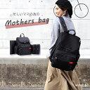 マザーズバッグ リュック 軽量 大容量 マザーズリュック ママバッグ 撥水 背面ポケット バックパック 黒 レディース …