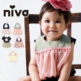 スタイ ビブ よだれかけ お洒落 女の子 出産祝い 日本製 ベビー 用品 かわいい おしゃれ エプロン 出産 お祝い niva ニヴァ