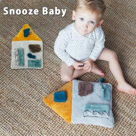 Snoozebaby スヌーズベビー activityhouse ベビー 赤ちゃん 出産祝い おもちゃ ベビー用品 家 お洒落 かわいい 知育玩具 北欧 誕生日 プレゼント ギフト 男の子 女の子