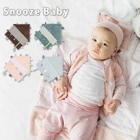 Snoozebaby スヌーズベビー sweet dreaming ベビー用品 ベビー 赤ちゃん 出産祝い おもちゃ 布 タグ お洒落 かわいい ギフト 男の子 女の子 ピンク ブラウン グレー ブルー 玩具