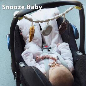 Snoozebaby スヌーズベビー pramtoy おもちゃ ベビーカー チャイルドシート ベビー用品 ベビー がらがら 赤ちゃん 出産祝い お洒落 かわいい ギフト 男の子 女の子