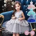 入園式 入学式 祝い 1歳 誕生日 ドレス ベビー 結婚式 衣装 子供 プリンセス 赤ちゃん ワンピース 冬 誕生日 服 1歳 2…