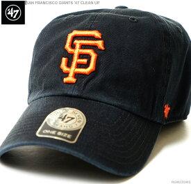 47 キャップ 送料無料 [送料込み価格/2点以上お買い上げで500円+税を値引き] ジャイアンツ キャップ ストラップバックバックベルト MLB 帽子 SAN FRANCISCO GIANTS CLEAN UP/