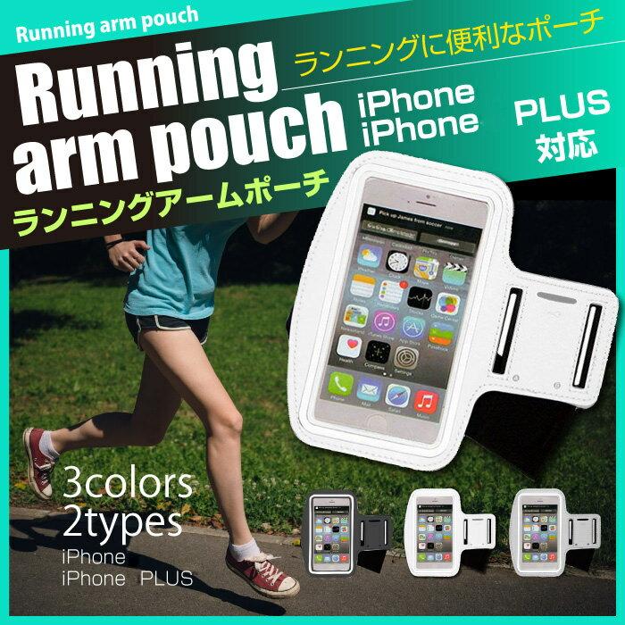 iphone8 iphone7 アームバンド iphone7 plus ポーチ |便利な ランニングポーチ ランニングバッグ iphone8 iphone8 plus アームバンド アームポーチ アームケース ランニングケース iphone8 ジョギングポーチ iphone7 plus アームバンド メンズ レディース