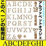 アルファベットオブジェ