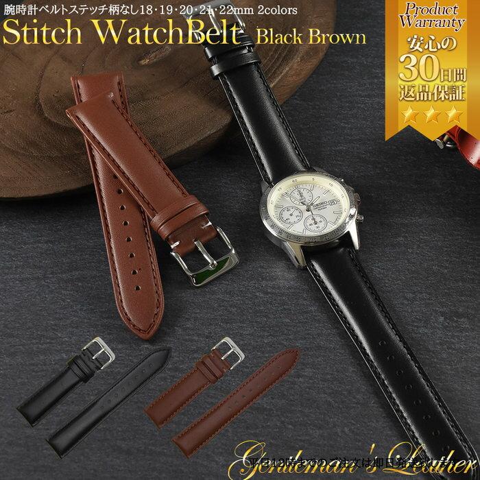 腕時計ベルトステッチ柄なし | シンプル、スタイリッシュな腕時計ベルトシリーズ 腕時計バンド 腕時計ベルト 腕時計 替えバンド 替えベルト ブラック 黒 ブラウン 茶 バネ棒外し バネ棒 セット