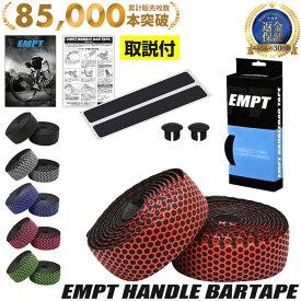 バーテープ EMPT ハニカム | 自転車 ロードバイク クロスバイク ピスト ブルホーン パーツ おしゃれ アクセサリー カスタム ブラック