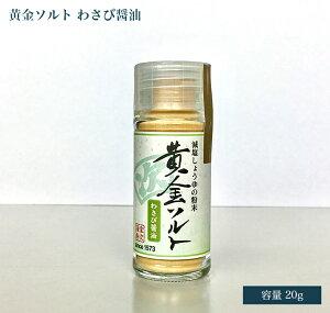 無添加 粉末しょうゆ 「黄金ソルト」 魚と醤油の旨味・コクが凝縮された天然醤油パウダー 20g ビン(わさび醤油)