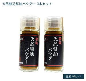 世界最古の醤油蔵元 無添加 減塩 精進 「天然醤油パウダー」ベジタリアン OK 20g ビン (2本セット)