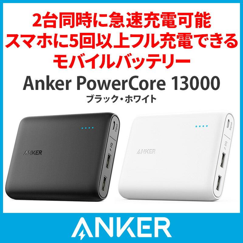 Anker PowerCore 13000 (13000mAh 2ポート 大容量 軽量 コンパクト モバイルバッテリー) iPhone / iPad / Xperia / Android他スマホ対応 【急速充電技術PowerIQ搭載】 3A出力
