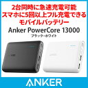 Anker PowerCore 13000 (13000mAh 2ポート 大容量 軽量 コンパクト モバイルバッテリー) iPhone / iPad / Xpe...