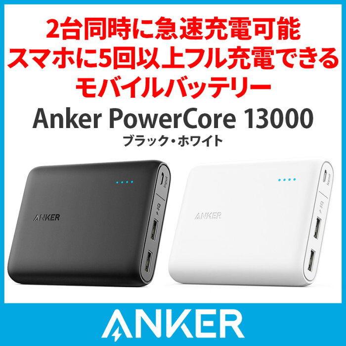 Anker PowerCore 13000 (13000mAh 2ポート 大容量 軽量 コンパクト モバイルバッテリー) iPhone / iPad / Xperia / Android他スマホ対応 【急速充電技術PowerIQ搭載】 3A出力