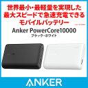 Anker PowerCore 10000 (10000mAh 世界最小最軽量* 大容量 コンパクト モバイルバッテリー) iPhone / iPad / Xp...
