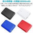モバイルバッテリー Anker PowerCore 10000 (10000mAh 世界最小最軽量* 大容量 コンパクト モバイルバッテリー) iPhon…