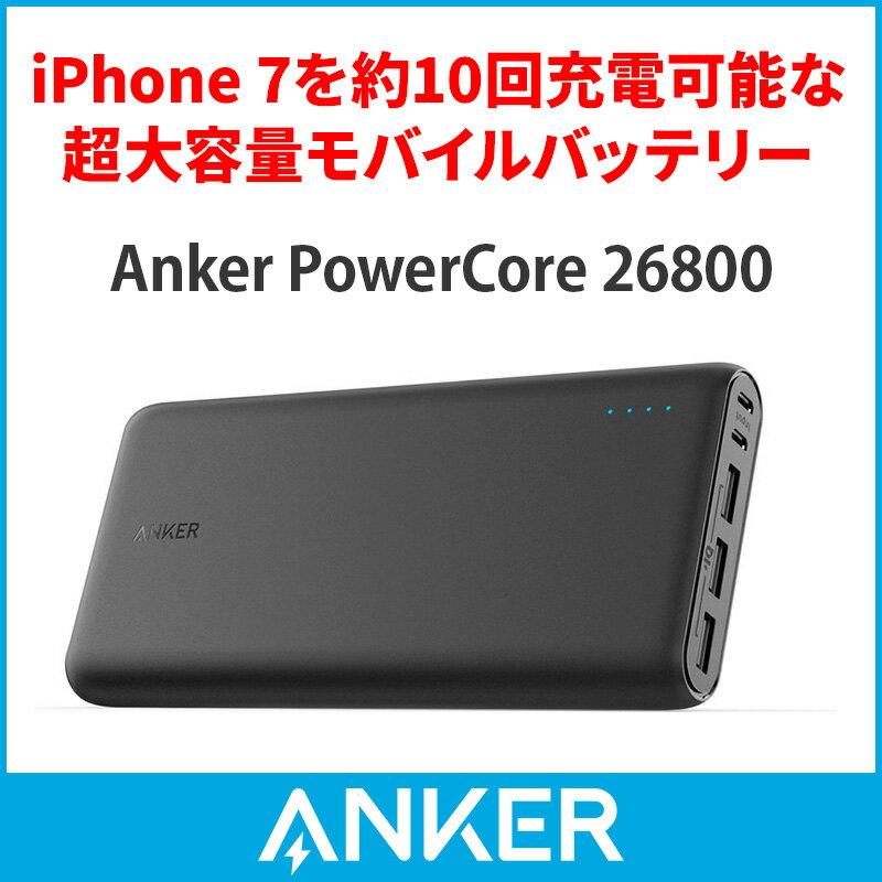 Anker PowerCore 26800 (26800mAh 超大容量 モバイルバッテリー) 【デュアル入力ポート / 3台同時充電】iPhone / iPad / Android / 新しいMacBook他各種対応
