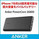 Anker PowerCore 26800 (26800mAh 超大容量 モバイルバッテリー) 【デュアル入力ポート / 3台同時充電】iPhone / iPa...