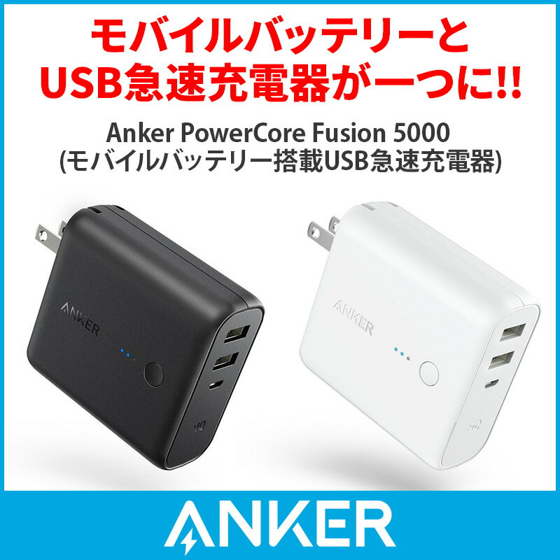 Anker PowerCore Fusion 5000 (5000mAh モバイルバッテリー USB急速充電器)iPhone / iPad / Xperia / Android他スマホ対応【急速充電技術PowerIQ搭載 / 折畳式プラグ搭載】 3A出力