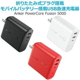 急速充電器 Anker PowerCore Fusion 5000 (5000mAh モバイルバッテリー USB急速充電器 ACアダプター)iPhone / iPad / Xperia / Android他スマホ対応【急速充電技術PowerIQ搭載 / 折畳式プラグ搭載 / PSE認証済】 3A出力