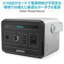 ポータブル電源 Anker PowerHouse ポータブル電源(434Wh / 120,600mAh) 【静音インバーター / USB & AC & DC出力対応 …