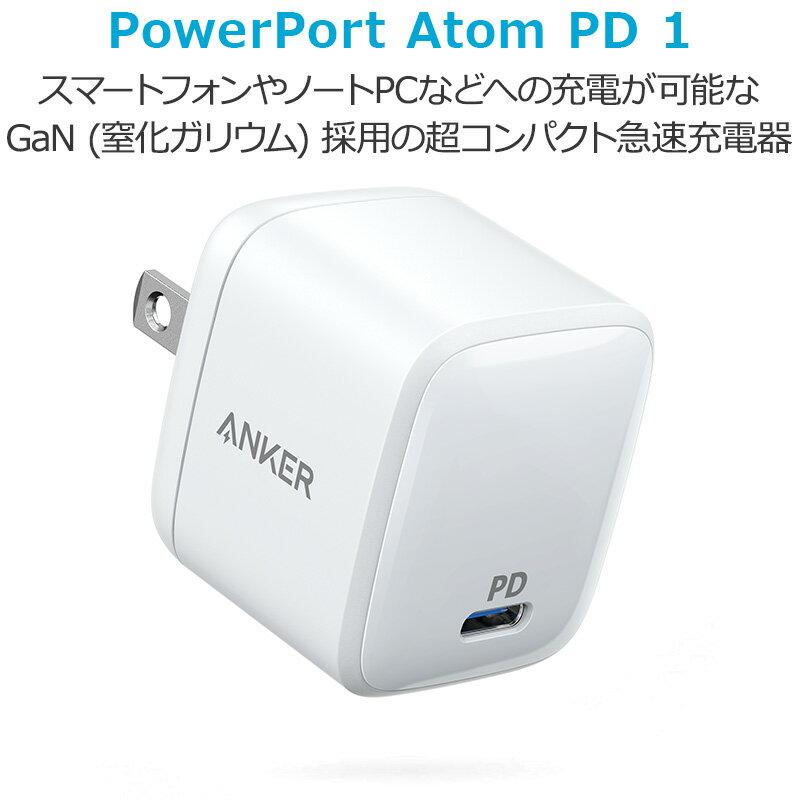 Anker PowerPort Atom PD 1(PD対応 30W USB-C急速充電器)【GaN (窒化ガリウム) 採用/Power Delivery対応/超コンパクトサイズ 】iPhone XS/XS Max/XR/X、Galaxy S9 / S9+、MacBook、その他USB-C機器対応