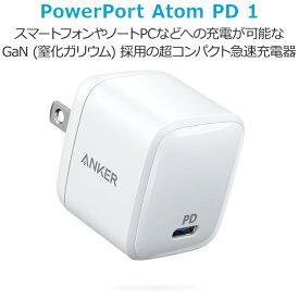 急速充電器 Anker PowerPort Atom PD 1(PD対応 30W USB-C急速充電器)【GaN (窒化ガリウム) 採用/Power Delivery対応/超コンパクトサイズ 】iPhone XS/XS Max/XR/X、Galaxy S9 / S9+、MacBook、その他USB-C機器対応