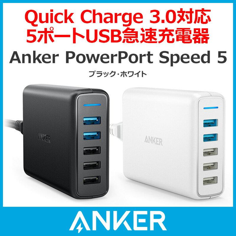 Anker PowerPort Speed 5 (QC3.0 2ポート搭載、63W 5ポート USB急速充電器) iPhone、Android各種対応 ブラック・ホワイト