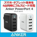 Anker PowerPort 4 (40W4ポート USB急速充電器) マルチポート 折りたたみ式プラグ搭載 【PowerIQ & VoltageBoost搭...
