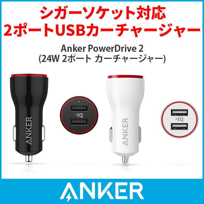 Anker PowerDrive 2 (24W / 4.8A 2ポートUSBカーチャージャー) 【PowerIQ & VoltageBoost搭載】 (ブラック/ホワイト)【05P09Jan16】