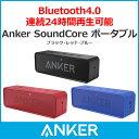 Anker SoundCore ポータブル Bluetooth 4.0 スピーカー 24時間連続再生可能【デュアルドライバー / ワイヤレススピー…