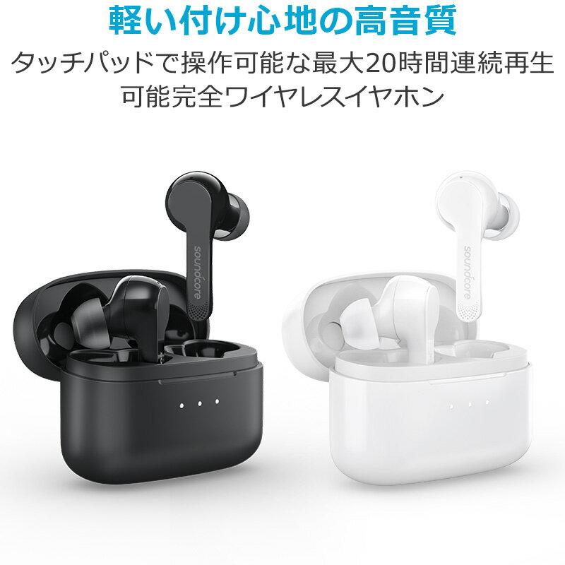 ワイヤレスイヤホン イヤホン Soundcore Liberty Air by Anker 【Bluetooth 5.0/ 最大20時間音楽再生 / Siri対応 / グラフェン採用ドライバー / マイク内蔵 / ノイズキャンセリング / IPX5防水規格 】