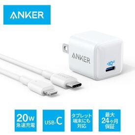 スマホ タブレット端末対応 USB-C 超コンパクト急速充電器 Anker PowerPort III Nano 20W with USB-C & ライトニング ケーブル (PD 充電器 20W USB-C 超小型急速充電器) 【PSE認証済 / PowerIQ 3.0 (Gen2)搭載】 iPhone 13 / 13 Pro iPad Air(第4世代) その他 各種機器対応