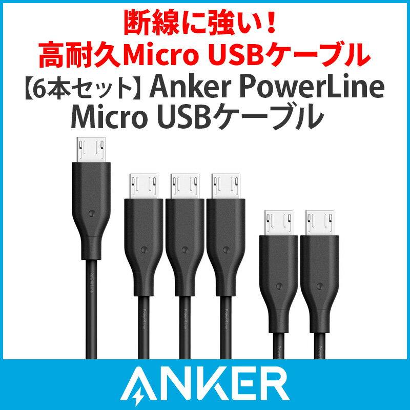 【6本セット】Anker PowerLine Micro USBケーブル(0.3m×2、0.9m×3、1.8m×1)