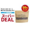 楽天スーパーDEAL50倍 チャコールコーヒー+ MCTオイル&カルニチン ダイエットサプリ 竹炭 チャコールクレンズ ケトン…